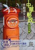 ~2019  版~國文(單選題、閱讀測驗)(中華郵政( )外勤)(上榜考生 書)T005P18 1