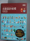 【書寶二手書T9/設計_KAM】北歐設計紋樣1003_三采編輯部_附DVD光碟