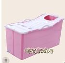 可折疊成人泡澡桶大人洗澡桶全身家用浴桶兒童加大塑料洗澡沐浴缸MBS「時尚彩紅屋」