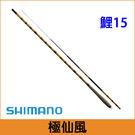 橘子釣具 SHIMANO鯽鯉魚竿 極仙風 鯉15