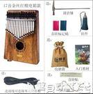 卡林巴拇指琴 拇指琴卡林巴琴17音初學者抖音卡淋巴琴便攜式手指鋼琴 寶貝計畫
