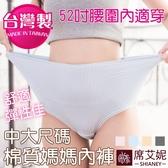 女性 MIT 超加大尺碼棉質媽媽內褲 超彈性 高腰(52吋腰圍以內適穿) 台灣製 No.921-席艾妮SHIANEY