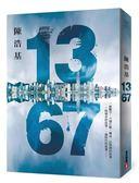 (二手書)13.67
