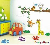 壁貼【橘果設計】快樂動物 DIY組合壁貼/牆貼/壁紙/客廳臥室浴室幼稚園室內設計裝潢