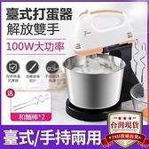 【現貨秒殺】打蛋器台式手持兩用打蛋器迷妳烘焙手持打蛋機攪拌機打奶油機