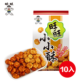 旺旺 小小酥綜合包輕辣+香蔥雞汁(150G) 10包入/箱購