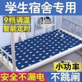 加厚單人電熱毯學生床電褥子男女宿舍家用小功率寢室1.2米除濕0.9 酷斯特數位3c igo