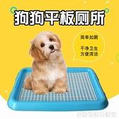 狗廁所泰迪小號狗便盆中小型犬比熊邊牧寵物狗狗用品中號狗尿盆 居家物語