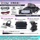 《飛翔無線》日本 ICOM IC-2730A 雙頻車機 好禮四選一〔面板架 外接喇叭 天線座 雙頻天線〕IC2730A