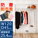 衣櫥 衣櫃 置物架 收納架 【J0044...