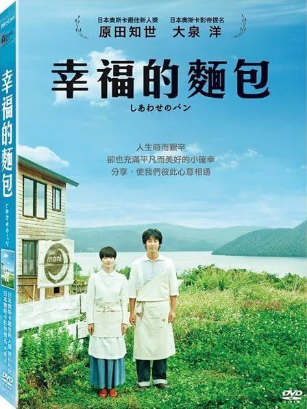 幸福的麵包 DVD (音樂影片購)