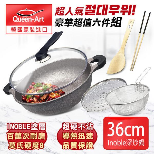 韓國Queen Art超硬鑄造Inoble立體塗層多功能不沾雙耳36公分深炒鍋6件組