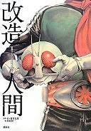 二手書博民逛書店 《改造人間: 仮面ライダーSPIRITS画集》 R2Y ISBN:9784063649055