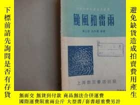 二手書博民逛書店罕見颱風和雷雨(大衆科學知識普及叢書)53年印刷Y14134 黃
