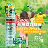 Ajuste 綠瓶 涼感防蚊防曬SPF50 超大容量320ml【櫻桃飾品】【32090】