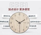 家用現代簡約鐘錶客廳掛鐘創意臥室北歐美式時鐘掛錶靜音個性裝飾wy【七夕8.8折】