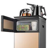 開飲機 冬芒茶吧機飲水機立式冷熱家用全自動上水燒水壺防燙型新款茶吧機 igo城市玩家