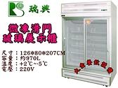 瑞興滑門微凍玻璃展示冰箱/滑門西點櫥/展示熟成櫃/雙門玻璃滑門展示櫃/970L滑門微凍櫃/大金餐飲