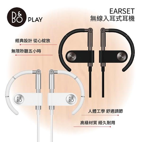 【限時下殺+24期0利率】丹麥 B&O PLAY 入耳式耳機 EARSET 黑/白兩色