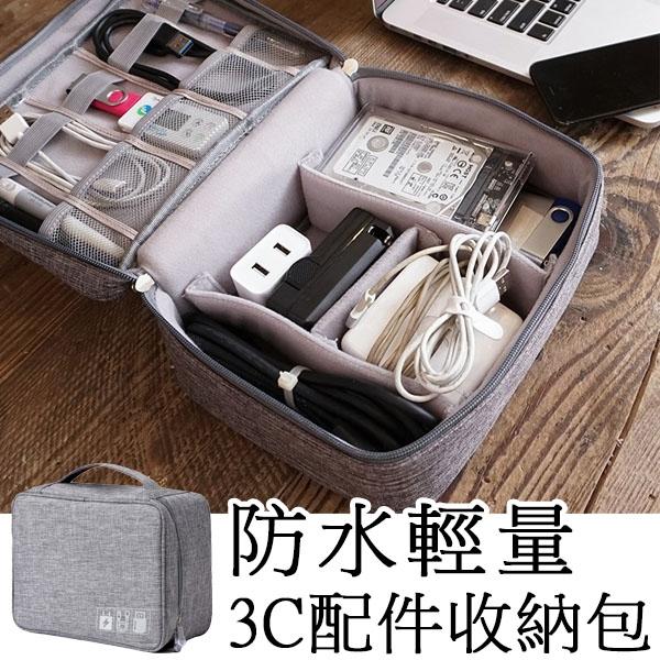 3C收納包-韓國新款輕量防水升級收納包充電線豆腐頭相機耳機數碼防震包 電腦包 化妝包【AN SHOP】