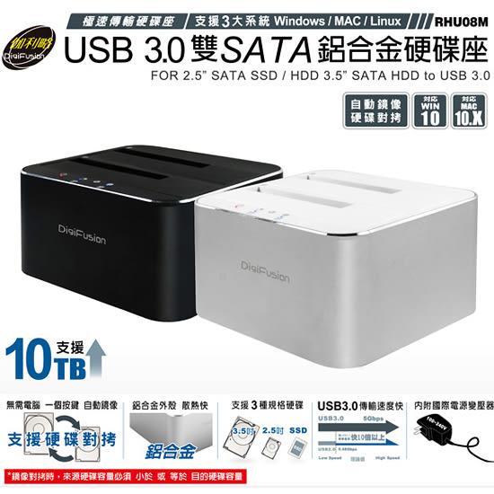 """伽利略 USB3.0 2.5/3.5""""雙SATA 鋁合金硬碟座(RHU08M)"""