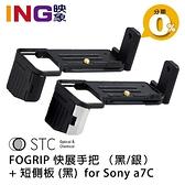 【24期0利率】STC FOGRIP 快展手把 (黑/銀) for SONY a7C + 短側板 (黑) L側板 公司貨 手持握把 手柄