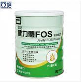亞培-健力體FOS粉狀配方 (900g)   (買3罐送樂美雅餐具組1組) 大樹