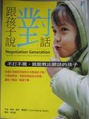 【書寶二手書T3/親子_JGL】跟孩子說對話_琳恩.里夫.葛瑞芬