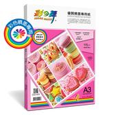彩之舞 HY-A21 115g A3 防水 優質噴墨專用紙