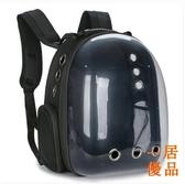優一居 寵物包 太空寵物艙包 透明 貓包 寵物背包 便攜書包 雙肩背包