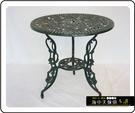 {{ 海中天休閒傢俱廣場 }} G-52 戶外時尚 鋁合金桌椅系列  13-3 70cm玫瑰圓桌