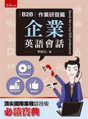 B2B企業英語會話:作業研發篇