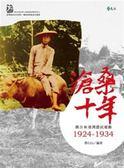 (二手書)滄桑十年:簡吉與臺灣農民運動1924-1934