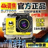 山狗SJ7000運動相機4K高清DV 摩托自行車航拍潛水頭盔wifi攝像機 IGO