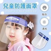 兒童防護面罩 頭戴款 兒童防護面罩 防疫面罩 防疫神器 隔離面罩 透明面罩 防飛沫