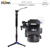 《飛翔無線3C》ROWA RW-223 相機單腳支架+油壓雲台│公司貨│1620mm 多功能攝影架 單手把