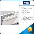 best貝斯特 嵌入式洗碗機DW-326 全嵌式(110V) 光伸廚衛