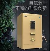保險柜家用小型60cm高密碼指紋保險箱大型全鋼辦公入墻入柜平門防盜保管箱 js8385『黑色妹妹』