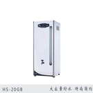 【Banana Water Shop】豪星牌貯備型電開水機+贈雙過濾+全省標準安裝 熱水20加侖(HS-20GB)