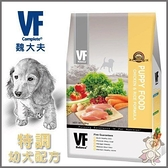 *KING* 魏大夫VF《特調幼犬配方(雞肉+米)》7kg