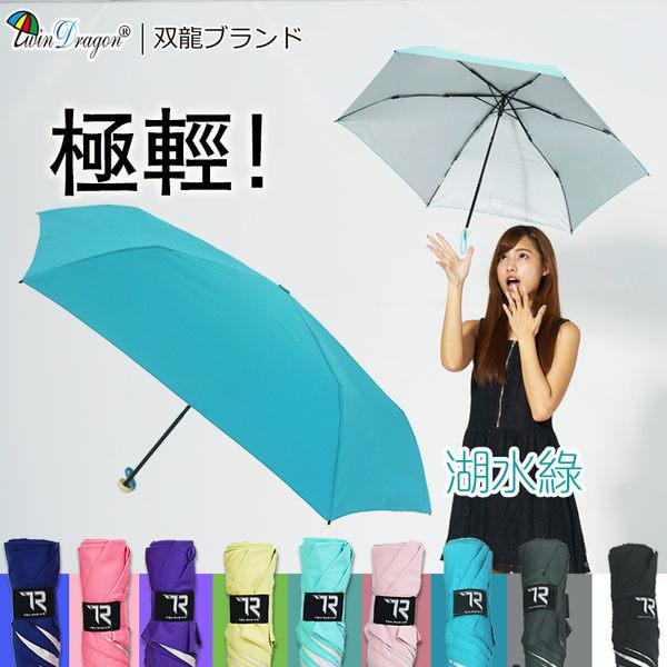 速乾輕巧小輕新超撥水折傘折疊傘晴雨傘-防風抗UV【JOANNE就愛你】B1615B