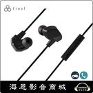 【海恩數位】日本 final VR3000 電競入耳式耳機