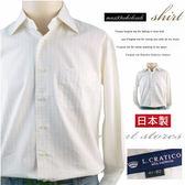 【大盤大】L.CRATICO 純棉襯衫 日本製 正式 百貨正品 口袋 溫差大 情人節禮物 格紋 初秋 商務