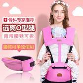 嬰兒背帶前抱式寶寶腰凳小孩兒童坐凳四季通用多功能抱帶夏季單凳 QG1147『愛尚生活館』
