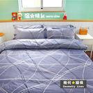 床包 / 單人含枕套  - 100%精梳棉【幾何線條】溫馨時刻1/3