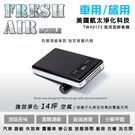 美國 Fresh Air Mobile 頂級 車用 旅用 空氣清淨機 除二手菸 異味 霉味 殺菌 除甲醛 TVOC