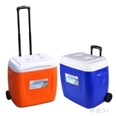 28L大容量戶外保溫箱家用PU冷藏箱便攜車載保鮮箱冰桶帶拉桿輪子WL369【科炫3C】