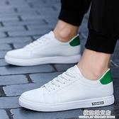 休閒鞋男鞋夏季新款潮鞋韓版潮流板鞋男士小白鞋百搭運動休閒白鞋子 雙十二全館免運