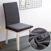 優惠快速出貨-通用餐椅套餐桌椅子套罩布藝連體座椅背皮凳子套家用簡約現代純色