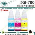 CANON GI-790 彩 原廠裸裝填充墨水